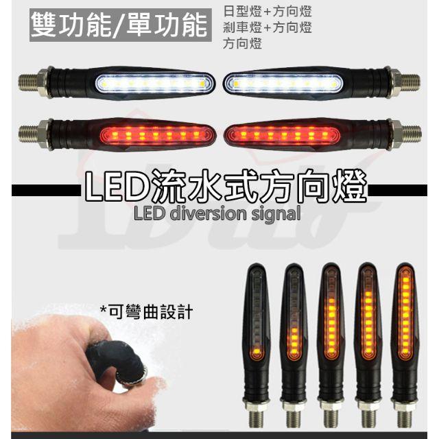 流水式方向燈 跑馬燈方向燈 轉向燈 尾燈 日行燈 煞車燈 MSX 重機 擋車 FORCE