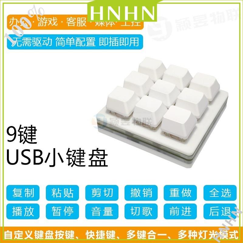 HNHN9鍵迷你機械小鍵盤全選複製粘貼自定義快捷鍵一鍵密碼機械osu遊戲