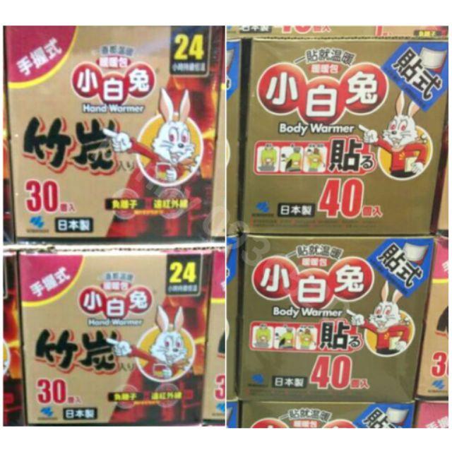 缺貨 預購 快速出貨 日本小林 小白兔 暖暖包 手拿式 24小時 30入 貼式 14小時 40入  好市多代購 歡迎詢問