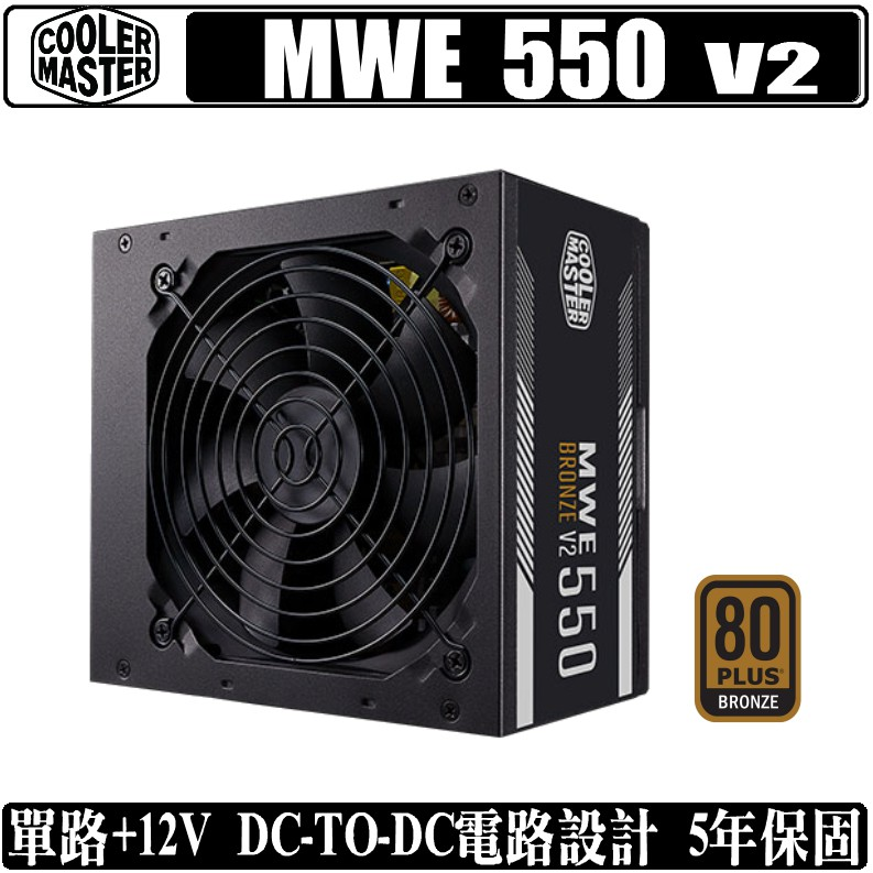 Cooler Master NEW MWE 550 BRONZE V2 550W 電源供應器 80 PLUS 銅牌