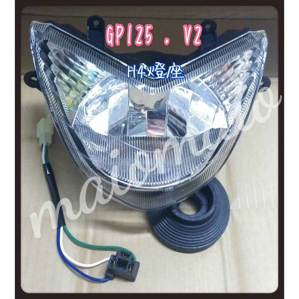 《Maio 機車材料精品》光陽 前燈殼組 大燈 GP.V2 透明  [GP125.V2]