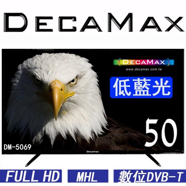 低藍光(數位機上盒)DECAMAX 50吋液晶電視,LED/細邊框/3組HDMI/2組USB 50吋電視機/台灣製造