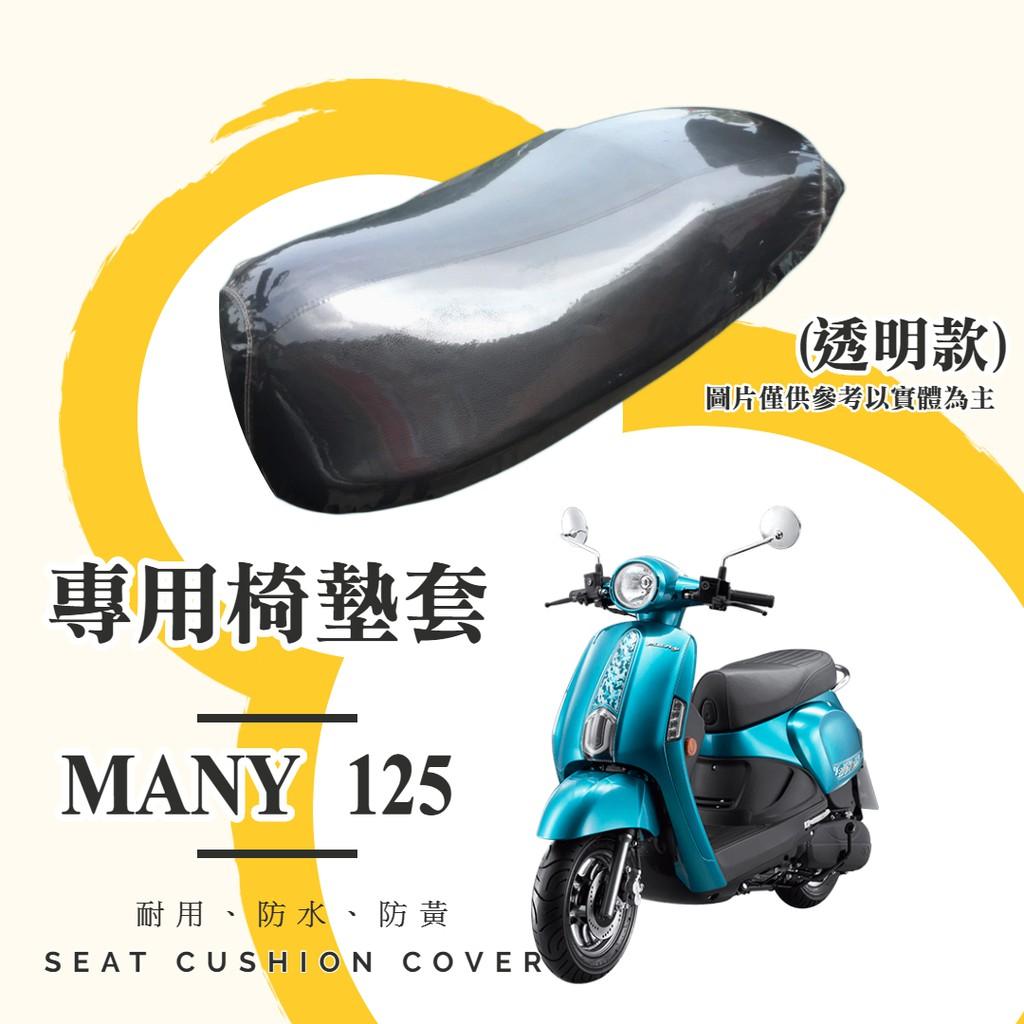【MorLove❤️】KYMCO MANY125 專用✨加厚型 透明坐墊套 椅墊套 (厚度0.22,保護原廠坐墊,防水防