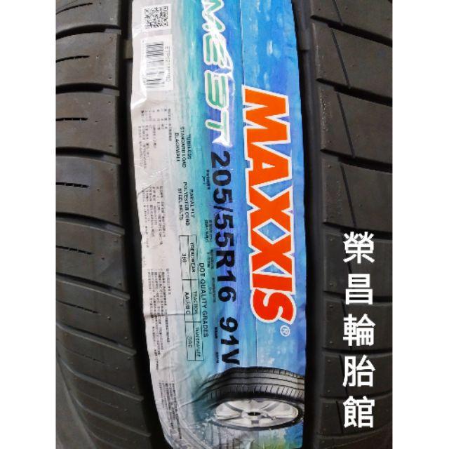 《榮昌輪胎館》瑪吉斯ME3 205/55R16輪胎 💠現金完工特價💠