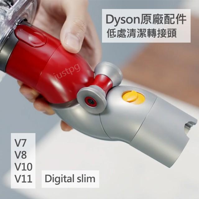 【Dyson】戴森 V11 V10 V8 V7 Digital slim 專用 低處清潔轉接頭 原廠配件 現貨 底處