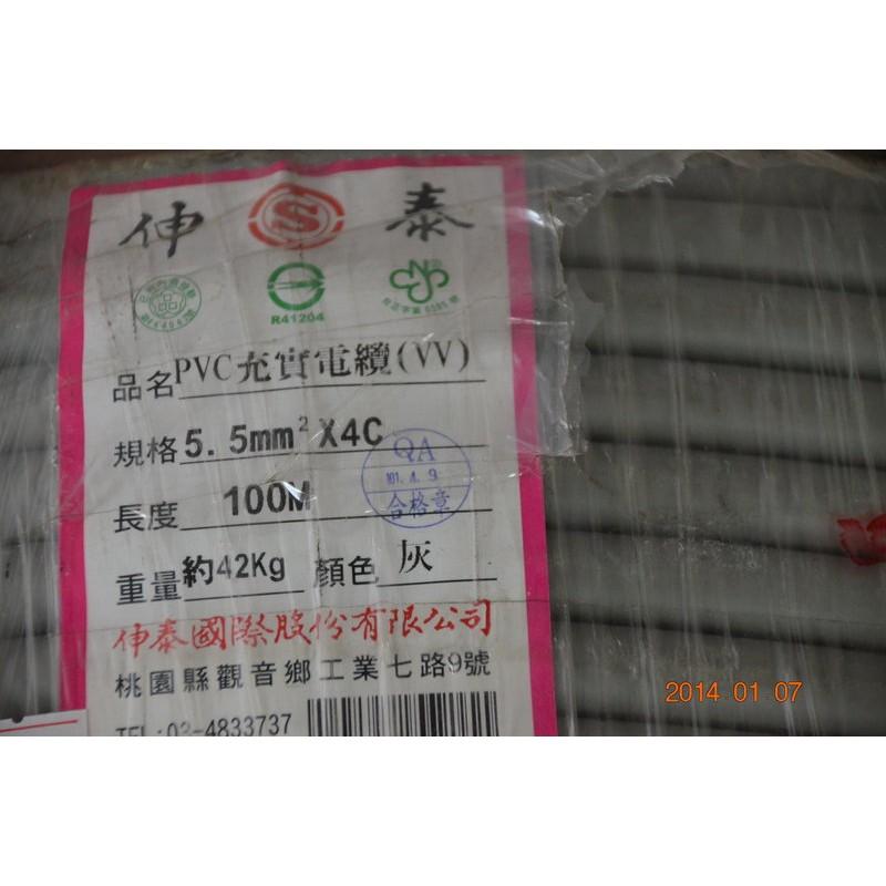 PVC 絕緣及被覆電纜線 5.5mm²*4C 5.5mm平方 4芯 灰 每米零售 1米 5.5mm*4C 披覆電纜