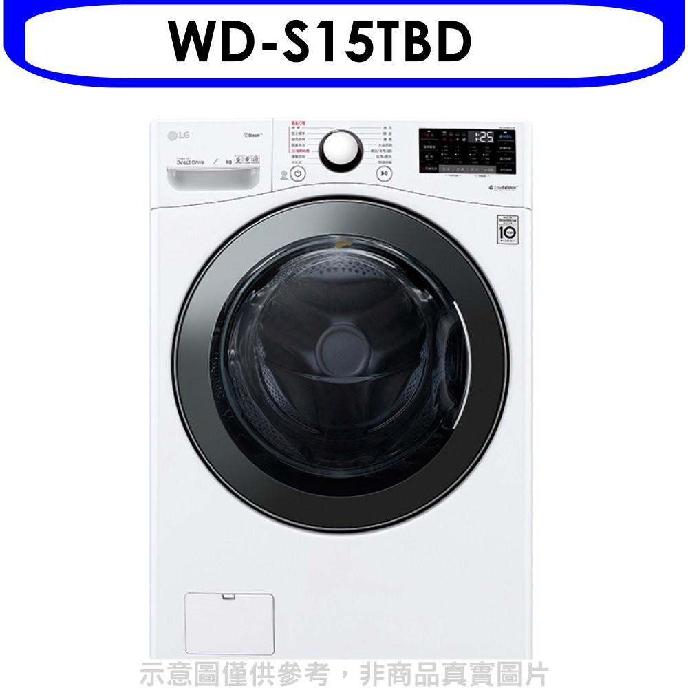 LG樂金【WD-S15TBD】15公斤滾筒蒸洗脫烘洗衣機 分12期0利率