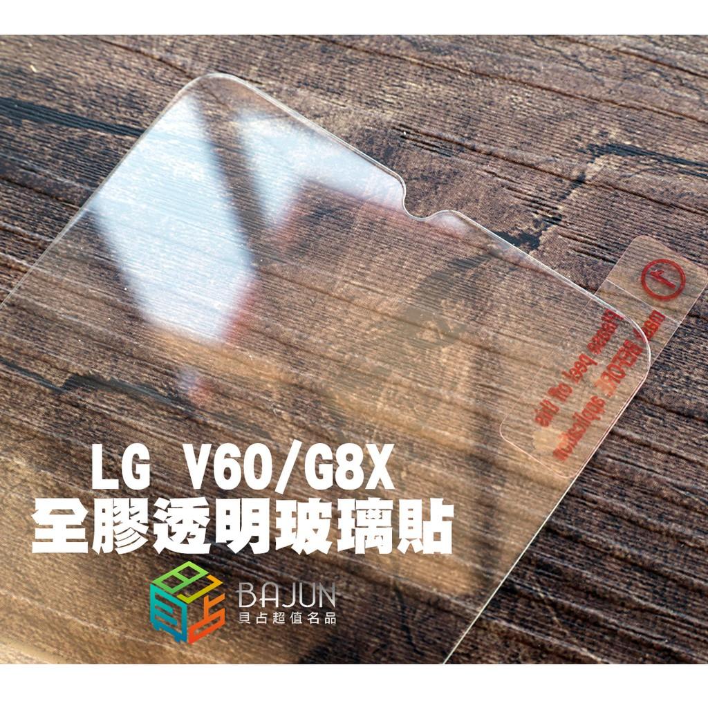 【貝占】LG V60 G8x 全透明 全膠 玻璃貼 鋼化玻璃 貼膜 貼膜 保護貼