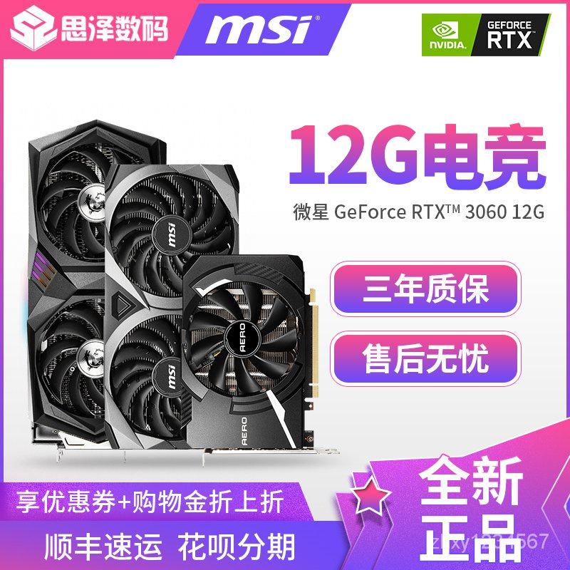 【5天到貨】MSI/微星RTX3060/3060TI GAMING X TRIO 12G顯卡萬圖師魔龍超頻版台式機電腦獨