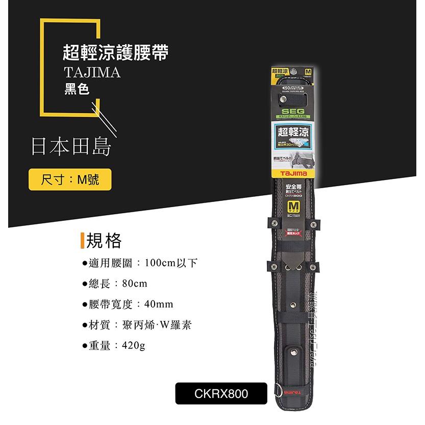 [進化吧工具屋]日本 TAJIMA 田島  M號 超輕涼護腰帶 CKRX800