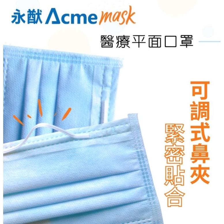 三盒免運【永猷】雙鋼印 成人醫療用口罩(未滅菌)平面口罩 50枚入 盒裝 100%台灣製造 也有小孩口罩