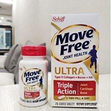 【限時優惠】Move Free  益節白瓶 UC2 UCII 加強型迷你錠 Schiff 旭福 軟骨75片 增加骨密
