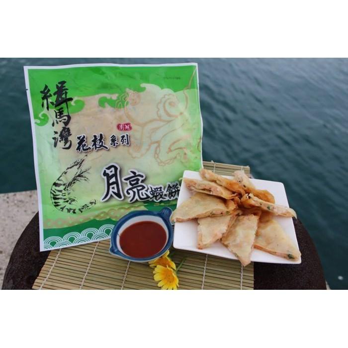 澎湖優鮮配♥ 赤馬 緝馬灣月亮蝦餅(30片優惠組)