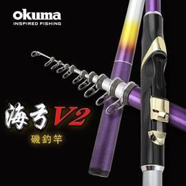 OKUMA 釣具🎣台灣公司貨 寶熊  海弓 V2 ISO  釣竿 磯釣 海釣 路亞 岸拋 鐵板 海釣