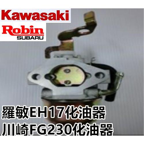 【阿娟農機五金】 羅敏 EH17  川崎 FG230 化油器