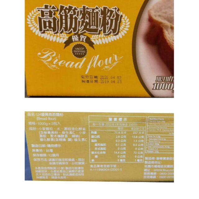 LH優質高筋麵粉/中筋麵粉(好市多代購){可用信用卡支付}