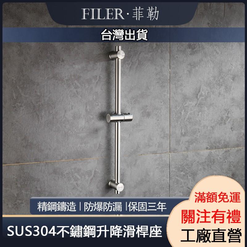 [菲勒衛浴] 台灣現貨 304升降滑桿座 不銹鋼簡易升降桿 360度可調  淋浴花灑升降桿 升降架 滑桿組 水龍頭