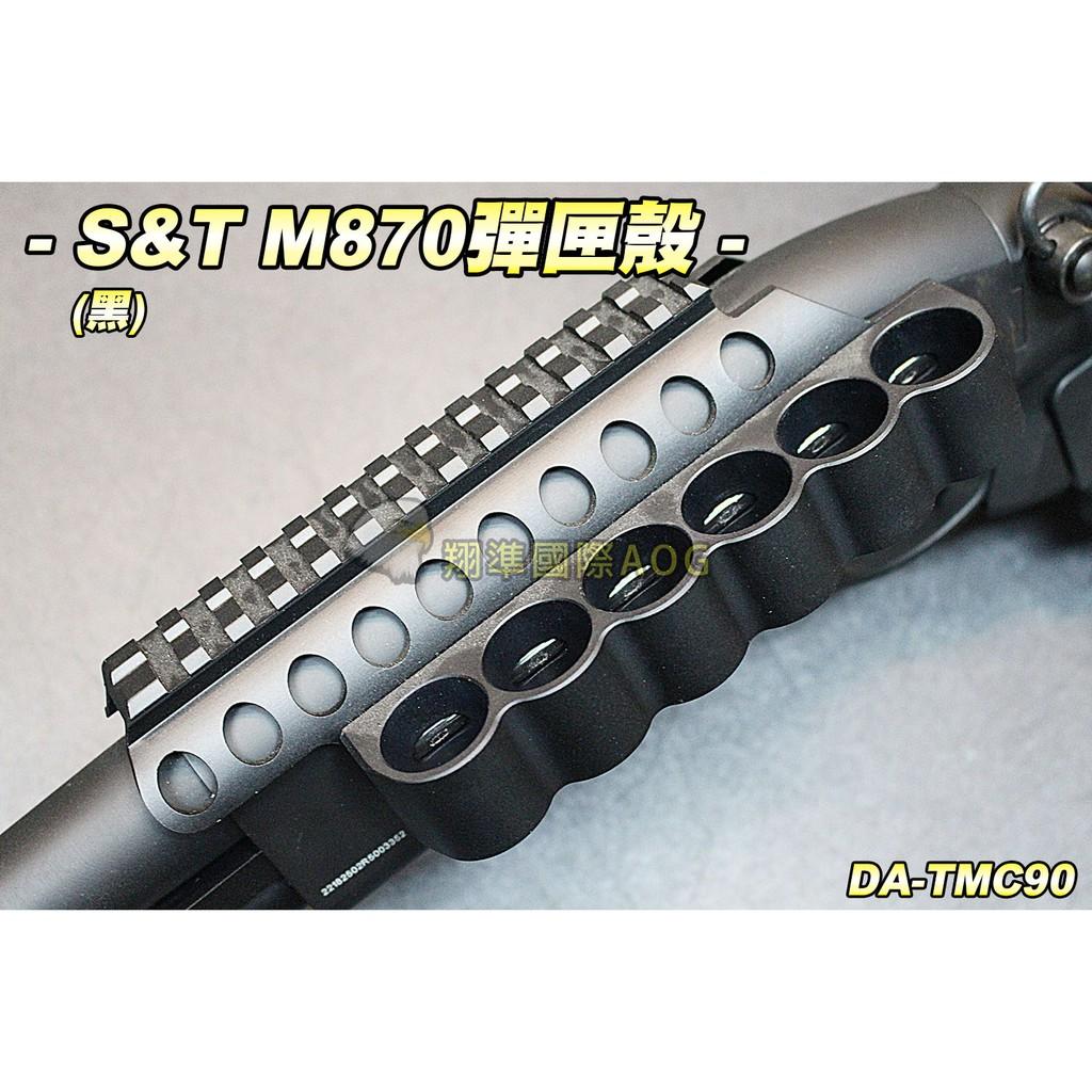 【翔準軍品AOG】UFC S&T M870彈匣殼套(黑) GE金鷹M870 上魚骨套件散彈槍 生存遊戲 DA-TMC9