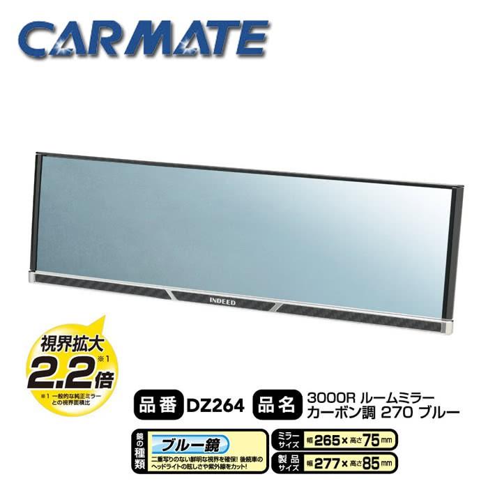 日本 CARMATE DZ264 3000R緩曲面藍鏡270mm碳纖 【麗車坊00152】
