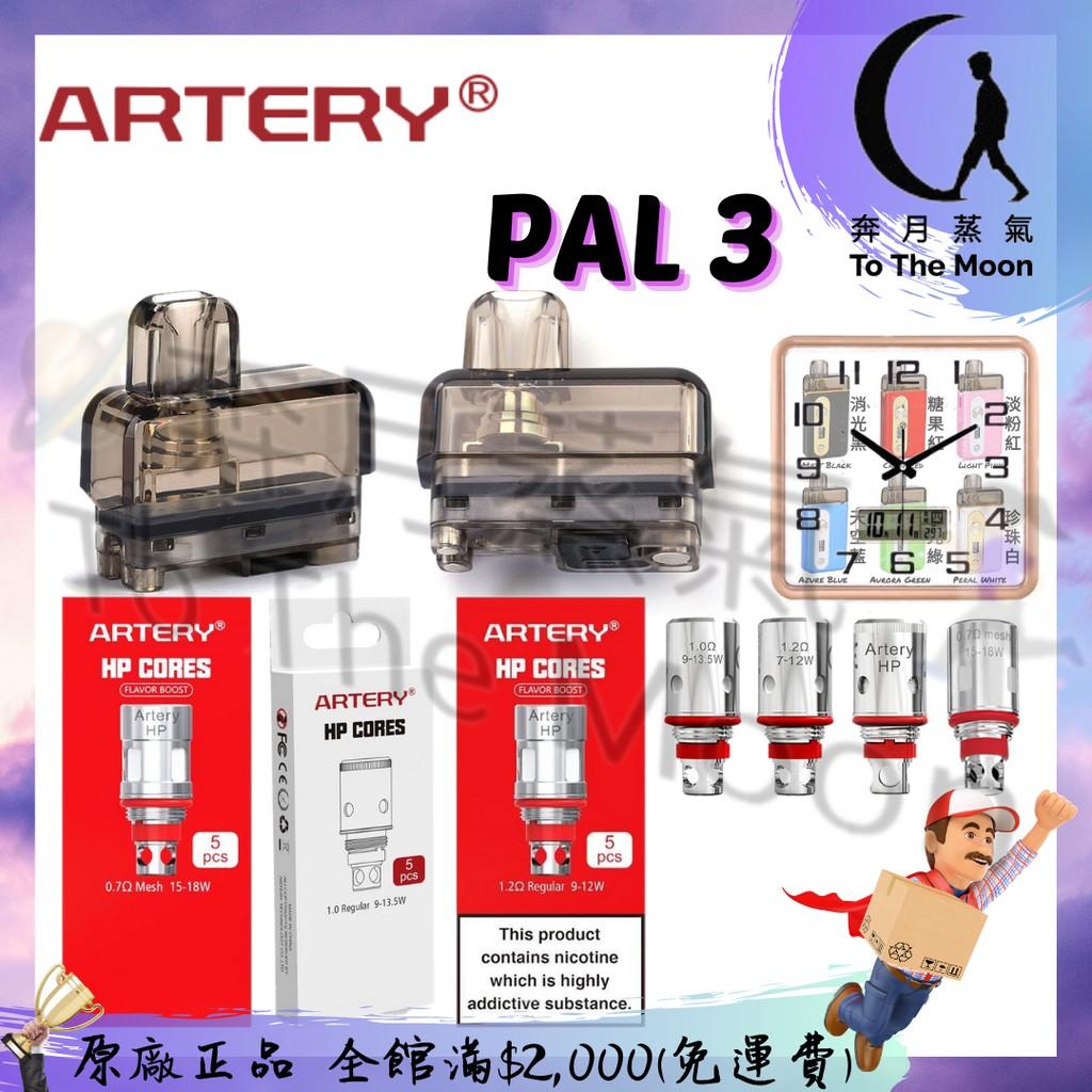 【奔月蒸氣】Artery PAL3 動脈3 空倉 替換倉 空夾 墨夾 HP霧化芯 PAL2 動脈2 PAL 2 PRO