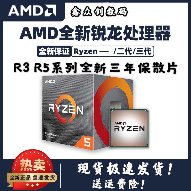 現貨快發 AMD銳龍R3 3100 3300x R5 2600 3500X 3600x 3400G CPU20年散片