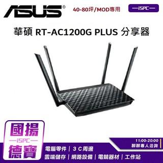 ASUS華碩 RT-AC1200G PLUS 分享器【ISPC國揚門市全新品含發票】 臺北市