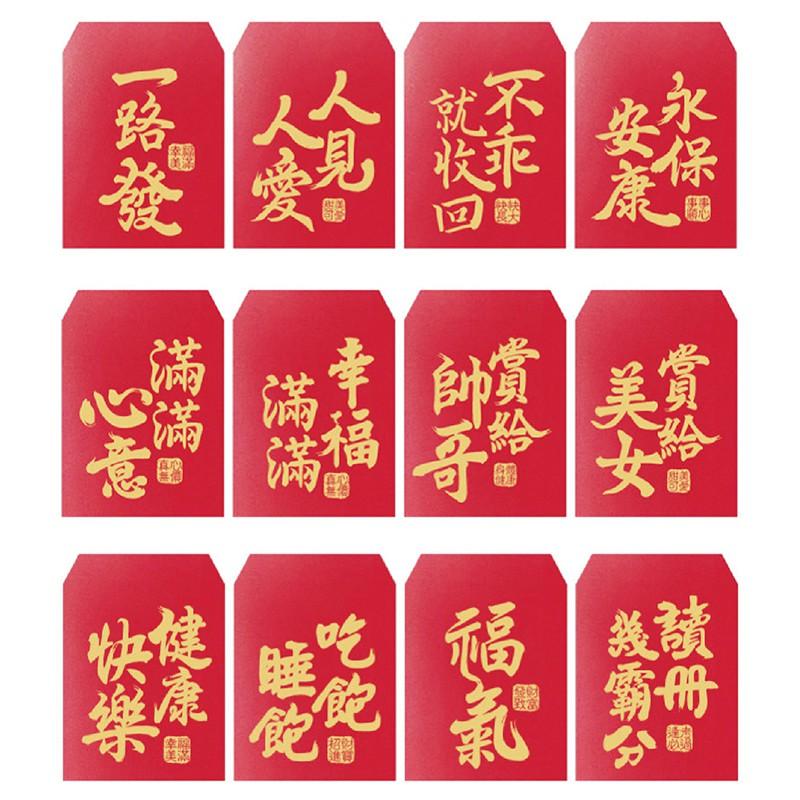 迷你趣味紅包(5入) 過年 KUSO紅包袋 SGS認證【久大文具】