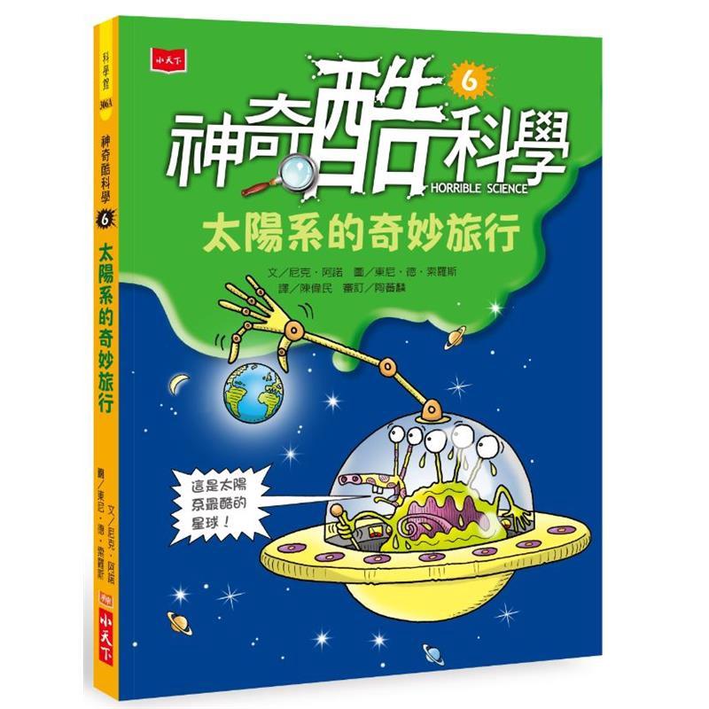 神奇酷科學6:太陽系的奇妙旅行(2020新版)[88折]11100899306