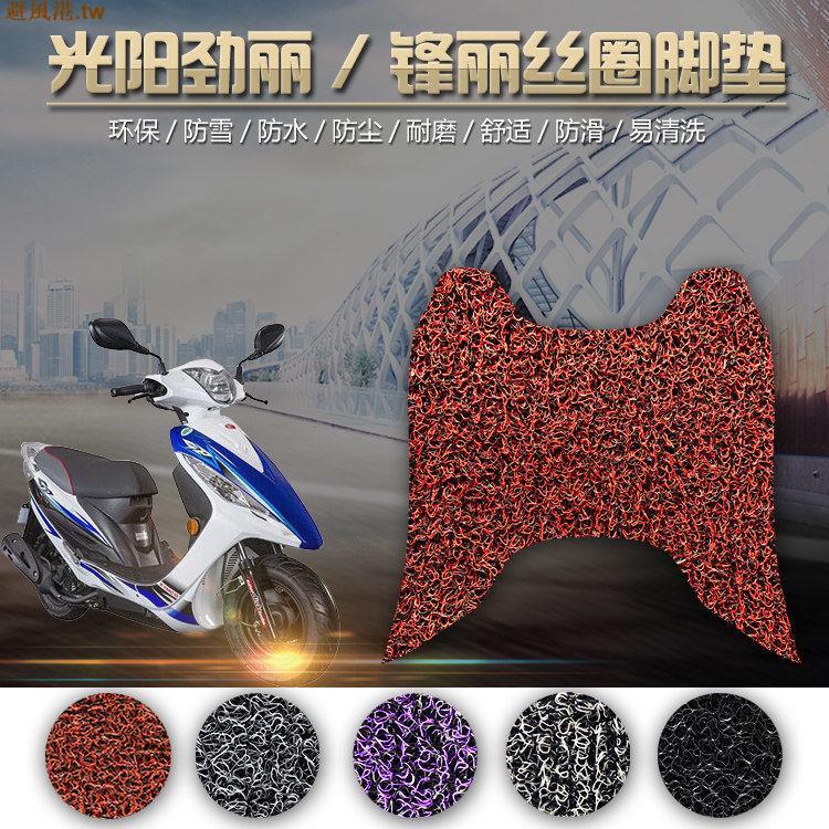 【現貨熱銷】光陽勁麗GP110/GP125/鋒麗110腳墊踏板摩托車防水絲圈腳墊腳踏
