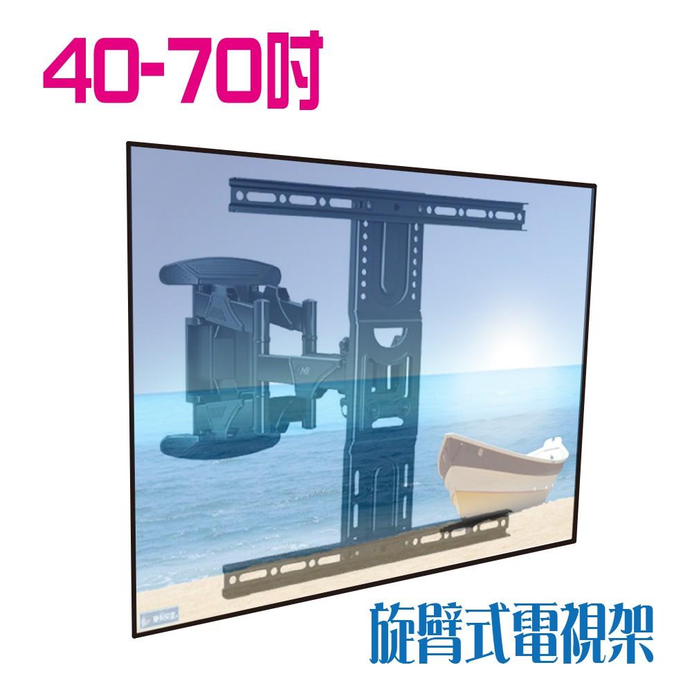 【NB P5/DF5】32-70吋 電視架支架 電視壁掛架 電視手臂 電視掛架 壁掛支架