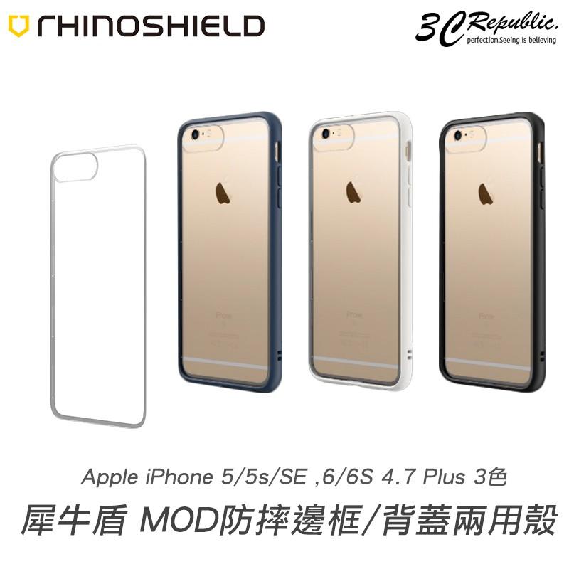 犀牛盾 iPhone 6 6S SE 5s 7 8 Plus Mod 透明 背蓋 防摔 邊框 手機殼 保護殼 防摔殼