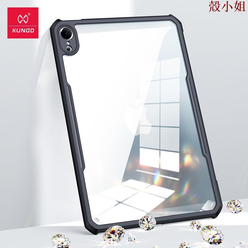 熱銷現貨.XUNDD 訊迪 耐衝擊平板保護套 雙料背蓋 iPad Mini 6 8.3 2021 超薄透明 P