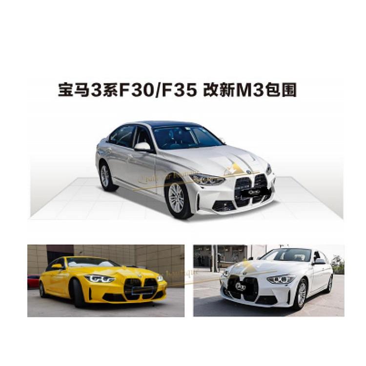 F30改G22 F35 M3款前保桿 水箱罩 引擎蓋 F30改最新 2021 M3 F30 G22