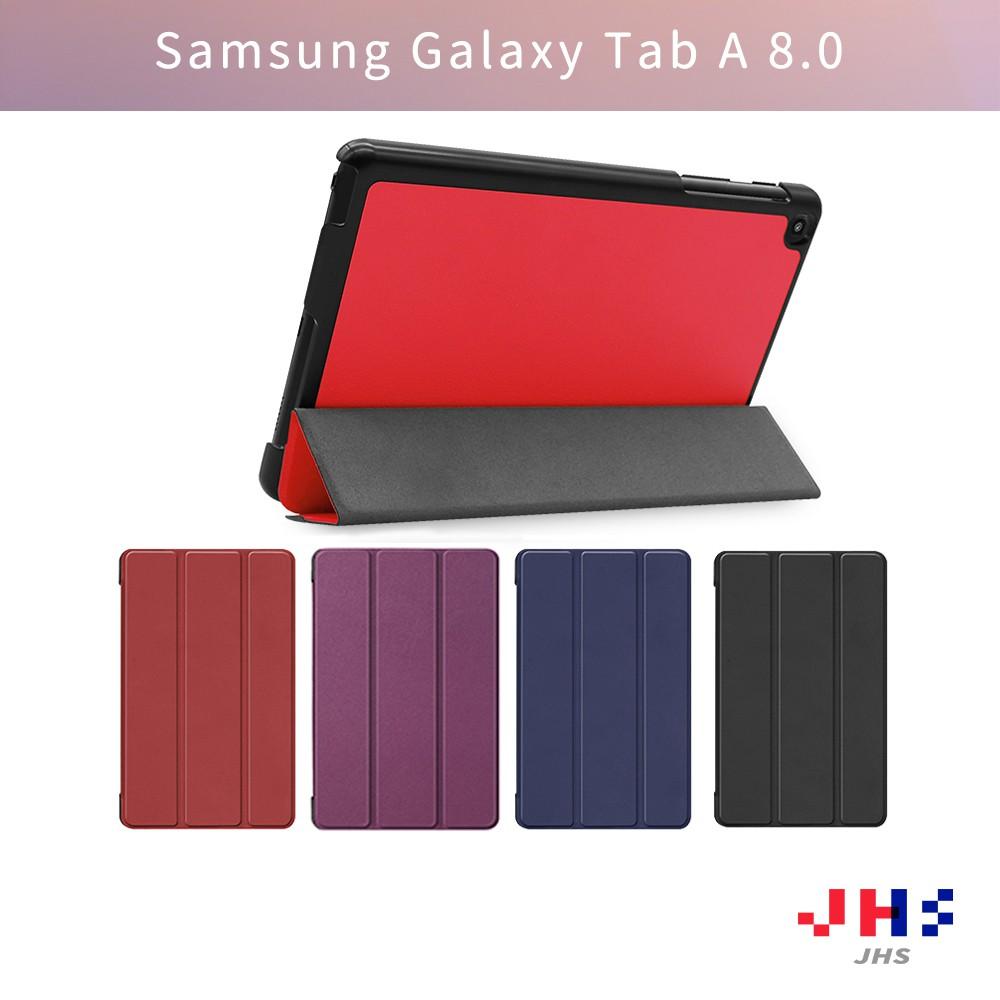 【JHS】Samsung Galaxy Tab A 8.0吋 卡斯紋三折皮套 P200 P205 平板皮套