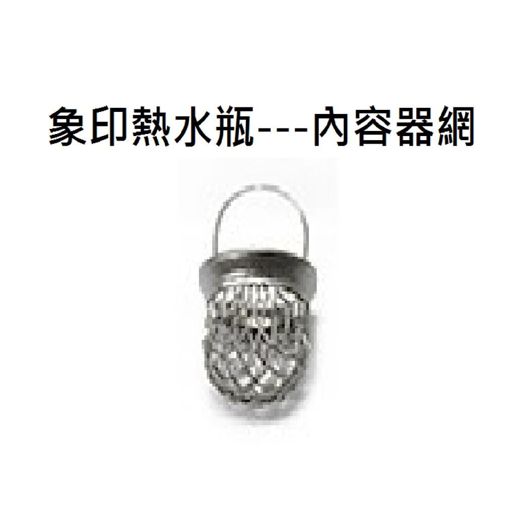 ***象印熱水瓶《零件》CV-TWF30 CV-TWF40 CD-XDF30 內容器網