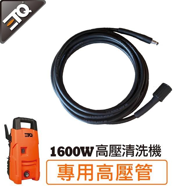 ETQ USA  1600W 高壓清洗機-高壓管-5米