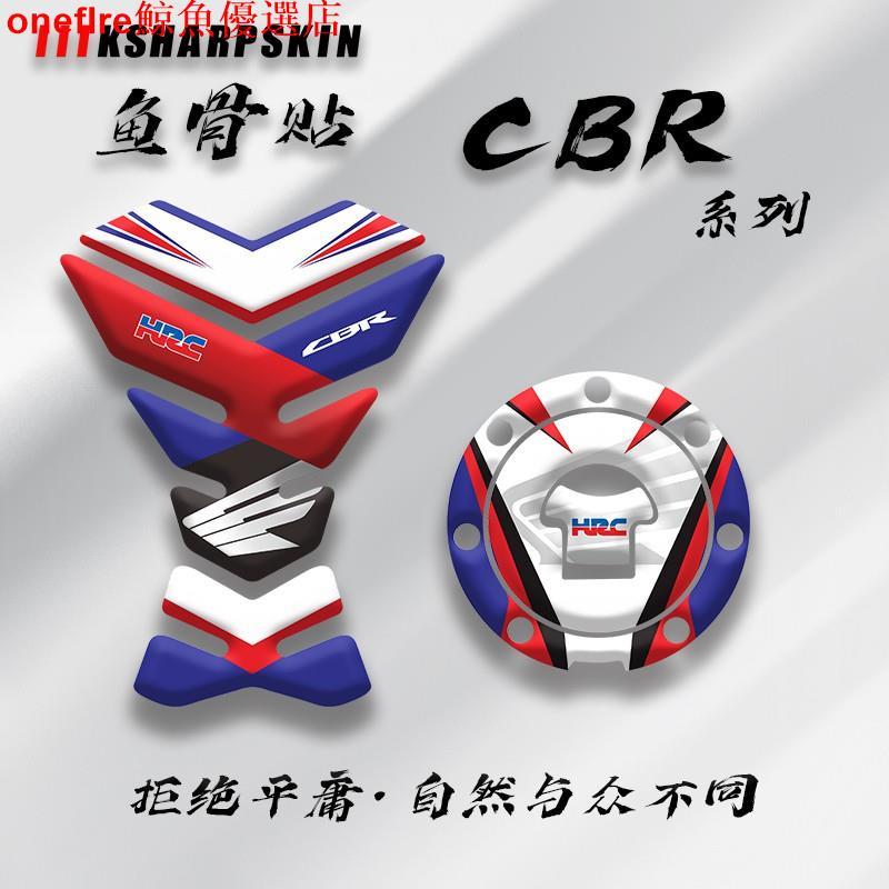 🌸🌸台灣現貨免運喔🌸🌸精品、KSHARPSKIN 本田 CBR系列 CBR650R/500 改裝油箱貼紙 魚骨貼