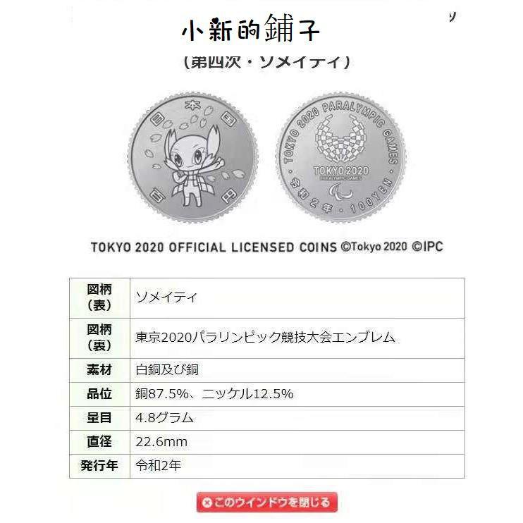 【小新的鋪子】東京奧運會 紀念品 正品 新品 限量 日本2020年東京奧運會殘奧會紀念幣一二三四奧運流通紀念幣吉8/14