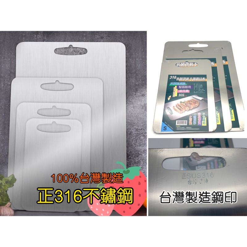 廚房大師-(台灣製)正316不鏽鋼 加厚2mm 砧板 德國外銷優等品 切菜板 解凍板 不鏽鋼砧板 菜板抗菌 316砧板