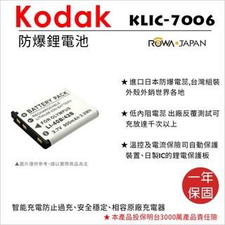 【3C王國】ROWA 樂華 FOR KODAK KLIC-7006 (LI40B) 電池 原廠充可充 M873 M883 台中市