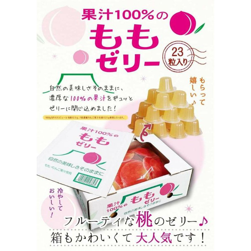 【現貨在台不用等】日本 AS 100%水果果凍禮盒 麝香葡萄20入/水蜜桃23入
