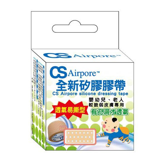 CS 全新矽膠膠帶 (透氣易撕型) 2.5x150 cm/盒 嬰幼兒老人專用 公司貨【立赫藥局】