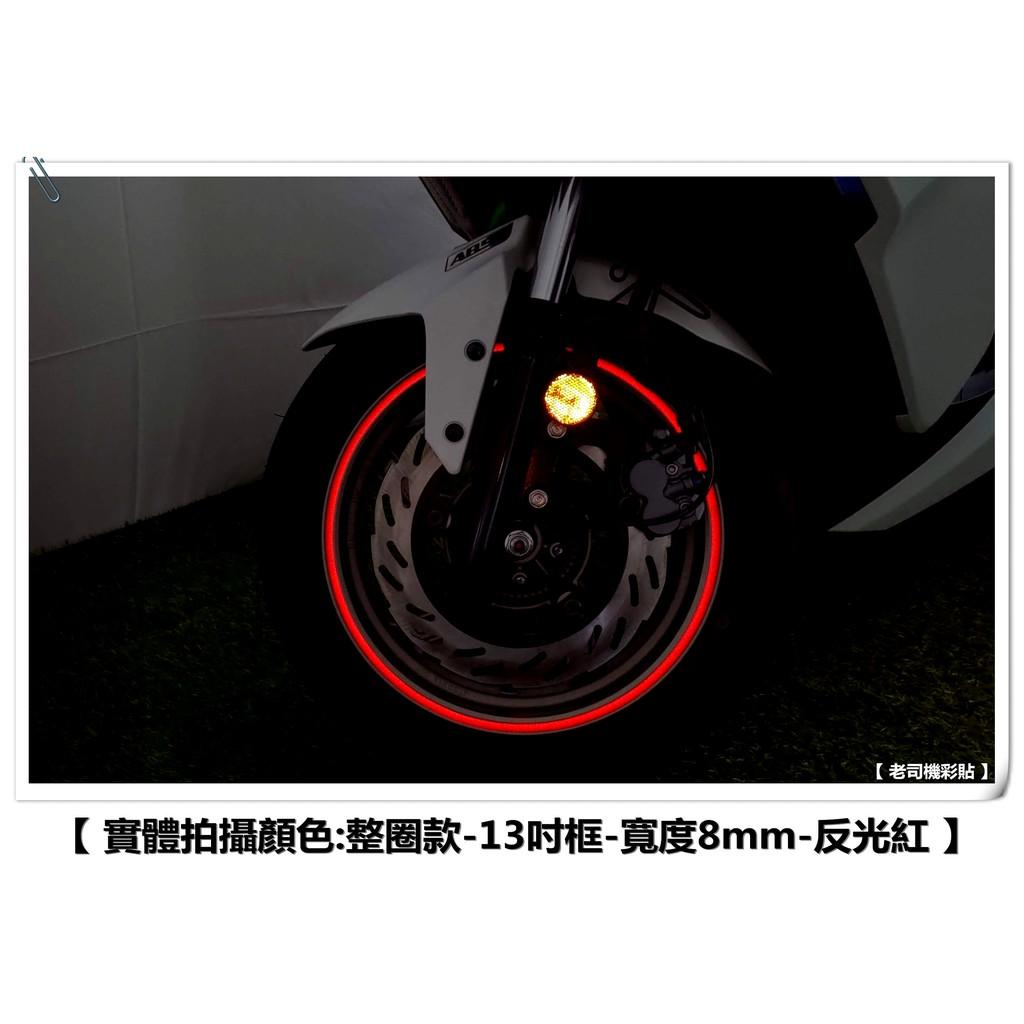 【老司機彩貼】 PGO TIGRA 200 ABS 13吋 輪框貼 造型款A 3M反光輪框貼紙 1車份 防水車貼