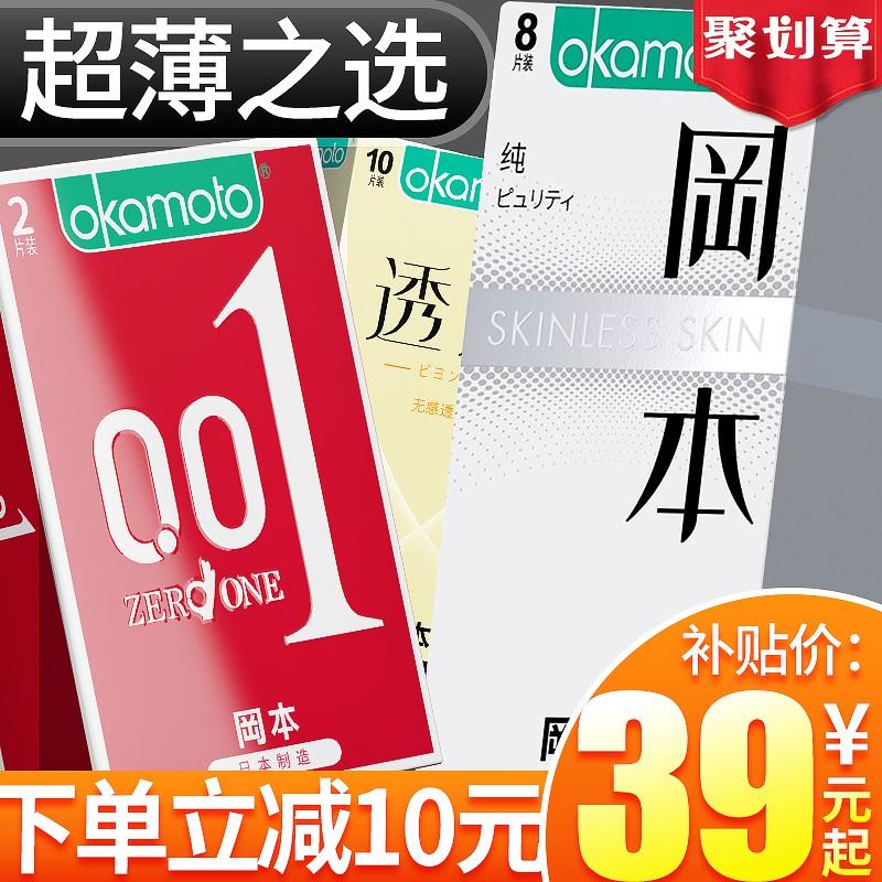 岡本保險套 衛生套 男用安全套 避孕套 0.01超薄 0.03超潤滑 激薄裝 純薄裝 無感透薄 高性價比裝