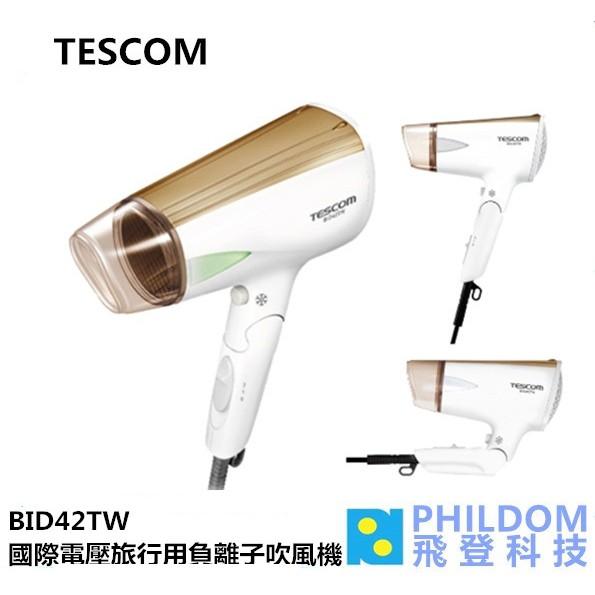 TESCOM BID42TW BID42  國際電壓負離子吹風機
