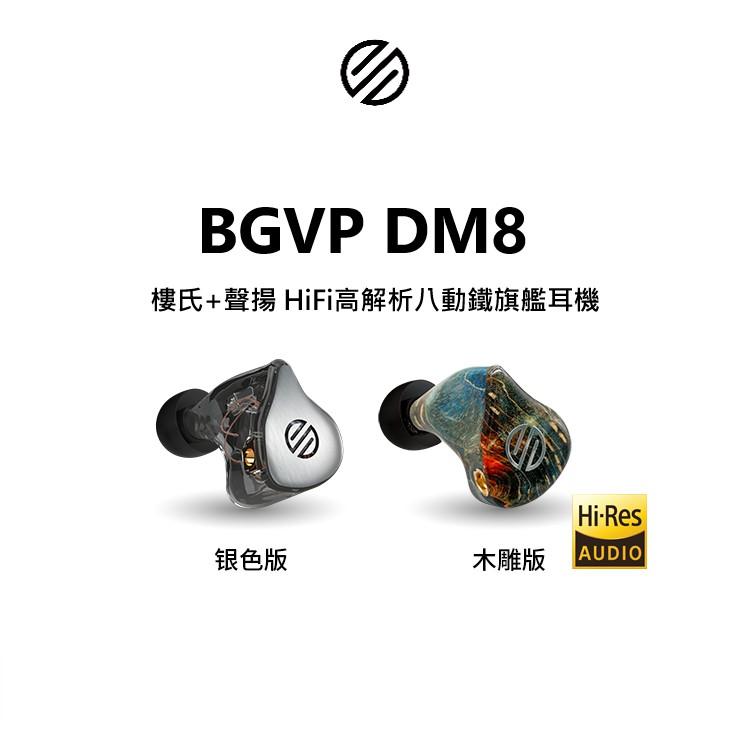 BGVP DM8 旗艦入耳式耳機 8動鐵 樓氏 聲揚動鐵 穩定木耳機 平衡電驅 8單元耳機