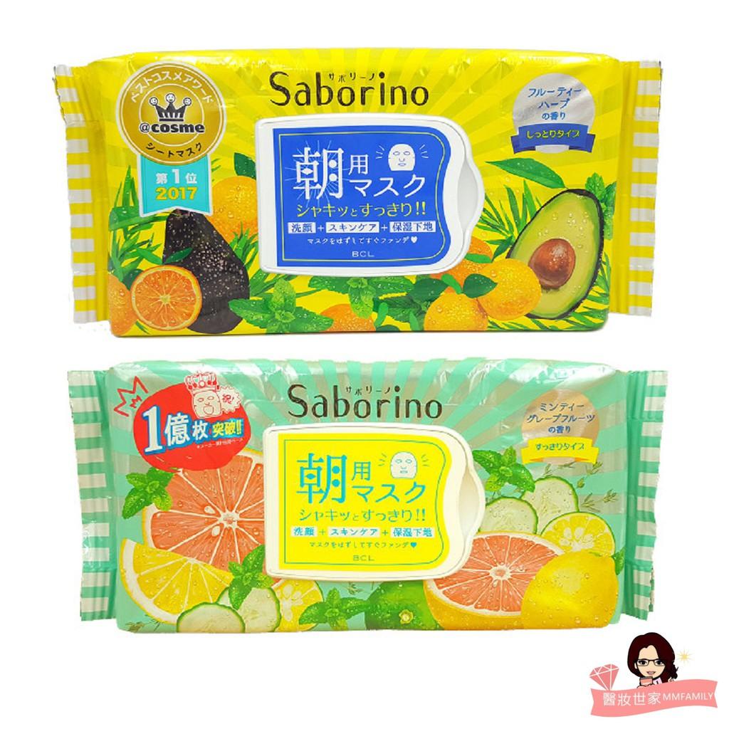 BCL SABORINO 早安面膜(32枚入/盒) 【醫妝世家】正貨 清爽 保濕 早安面膜