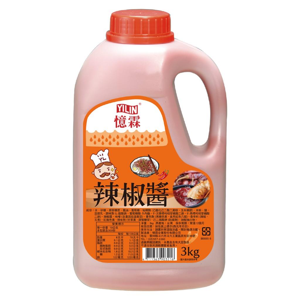 憶霖 辣椒醬3kg 餐廳萬用款醬料