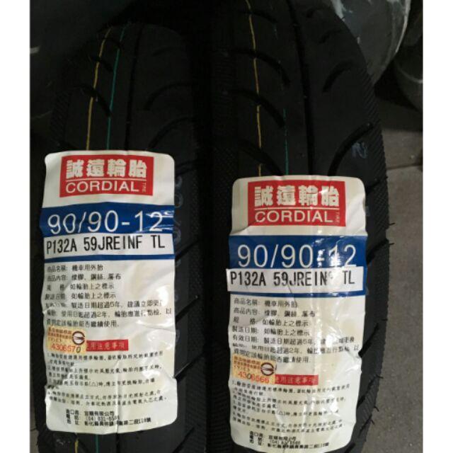 便宜輪胎王  誠遠全新90/90/12機車輪胎