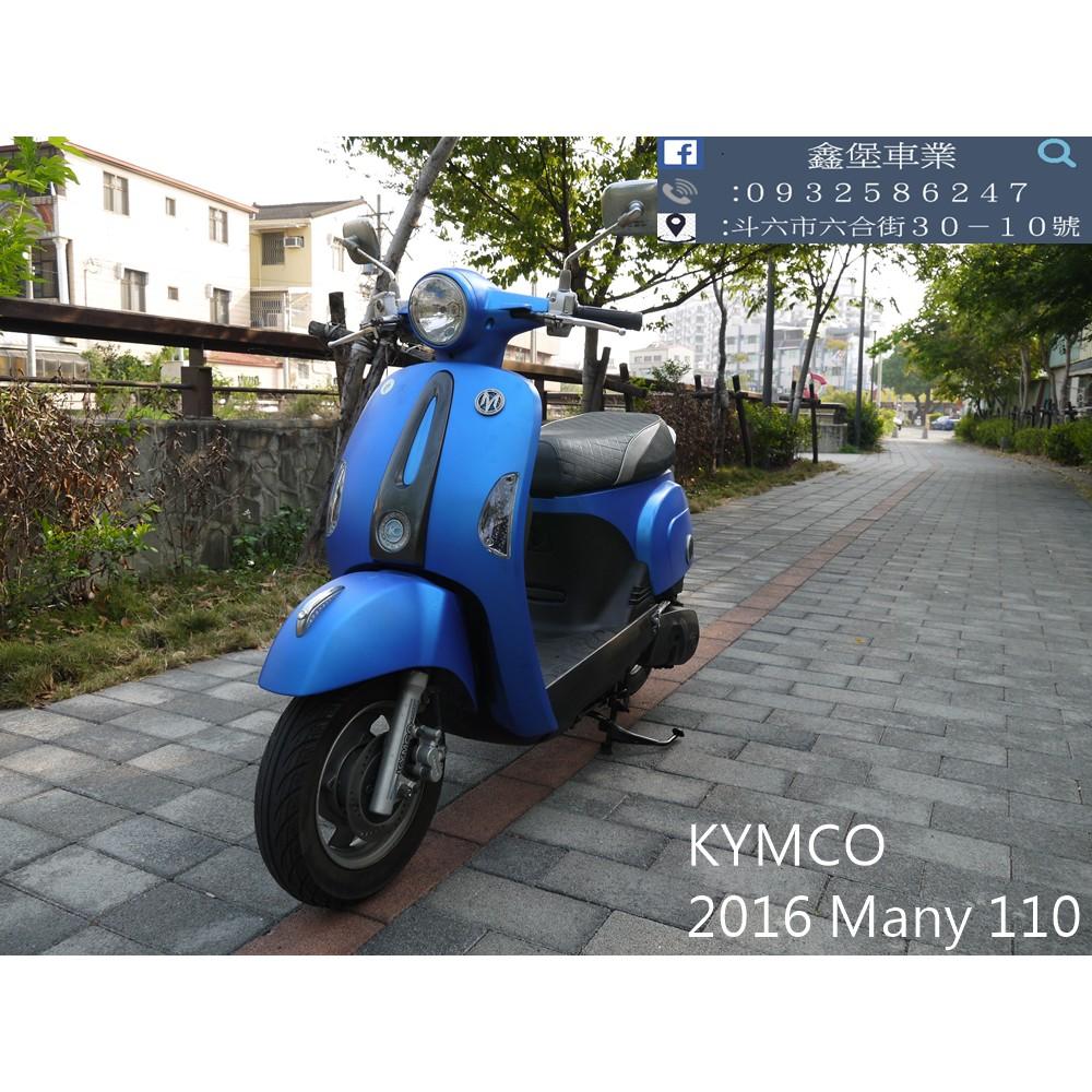 【 SeanBou鑫堡車業 】二手 中古機車 2016 KYMCO MANY 110 里程 14532 保固1年